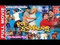 Nua duniara Bandhu Odia Flim || Rajdeep || Ridhima || Satabdhi Ray || Sat Sabitree Music Mp3