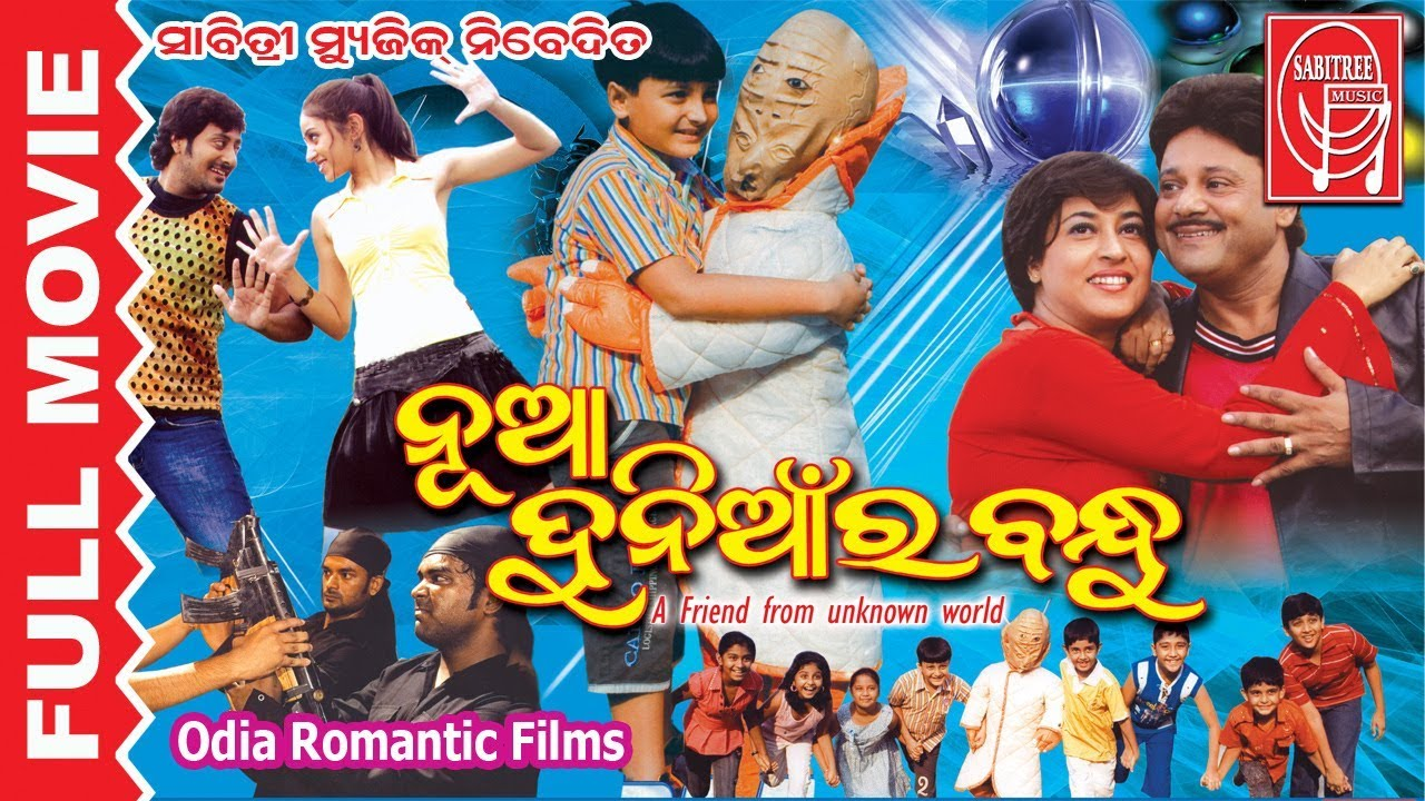 Download Nua duniara Bandhu Odia Flim || Rajdeep || Ridhima || Satabdhi Ray || Sat Sabitree Music
