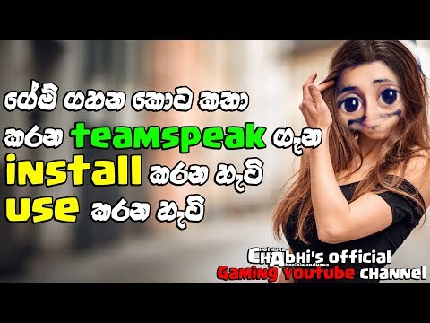 🇱🇰 How to Download, Install Teamspeak 3 in SINHALA