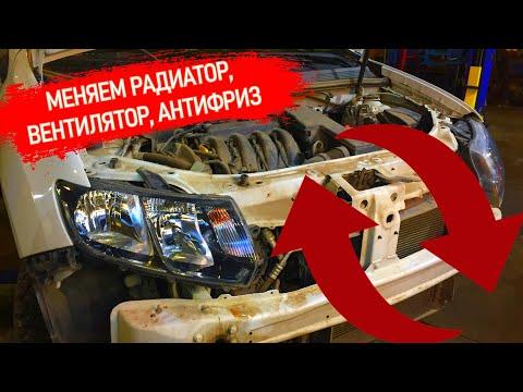 Замена радиатора двигателя, вентилятора, переднего бампера Рено Логан2, Сандеро2. Прокачка антифриза