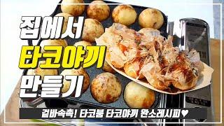 집에서 타코야끼 만들기 도전!!! 꿀잼+꿀맛 (가격,꿀…