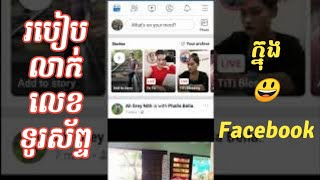 How to hide phone number in Facebook (Khmer)