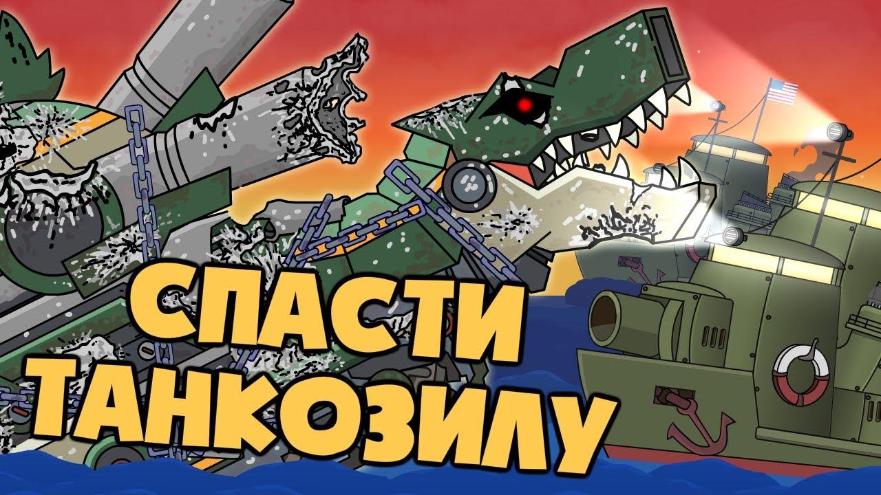 Спасти ТанкоЗилу - Мультики про танки