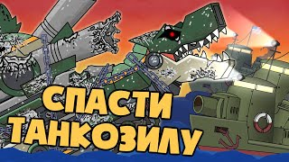 Save Tankozilla. Cartoons about tanks