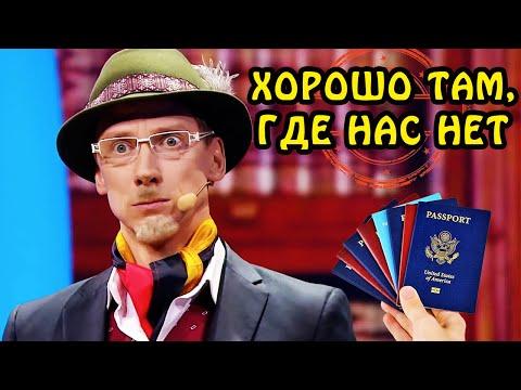 Хорошо там, где нас нет! Как работа за границей влияет на отношение к украинцам | Приколы 2021