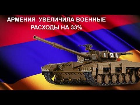 Армения в 2018 году увеличила военные расходы на 33%