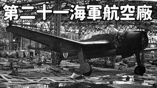 【東洋一の規模を誇った海軍工作庁】大村海軍航空基地 第二十一海軍航空廠