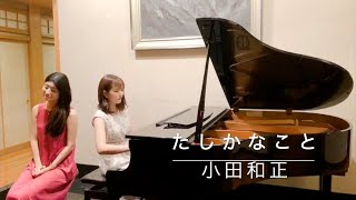 たしかなこと/小田和正 Classical Duo
