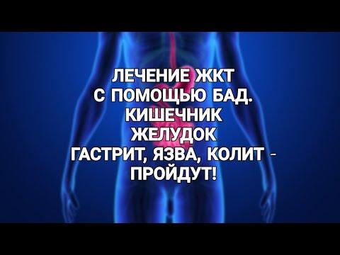 Лечение ЖКТ БАД. Успешный опыт. Желудок, язва, раздраженный, кишечник - вылечить легко