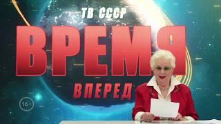 Ресторан быстрого обслуживания в СССР | Чернобыль 2. Зона отчуждения | с 10 ноября в 20:00