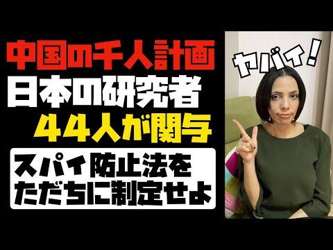 2021/01/04 【国家機密の流出】中国の千人計画に日本の研究者、44人が関与!スパイ防止法をただちに制定せよ!!