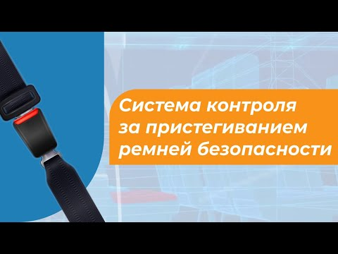 Система контроля за пристегиванием ремней безопасности в пассажирском транспорте
