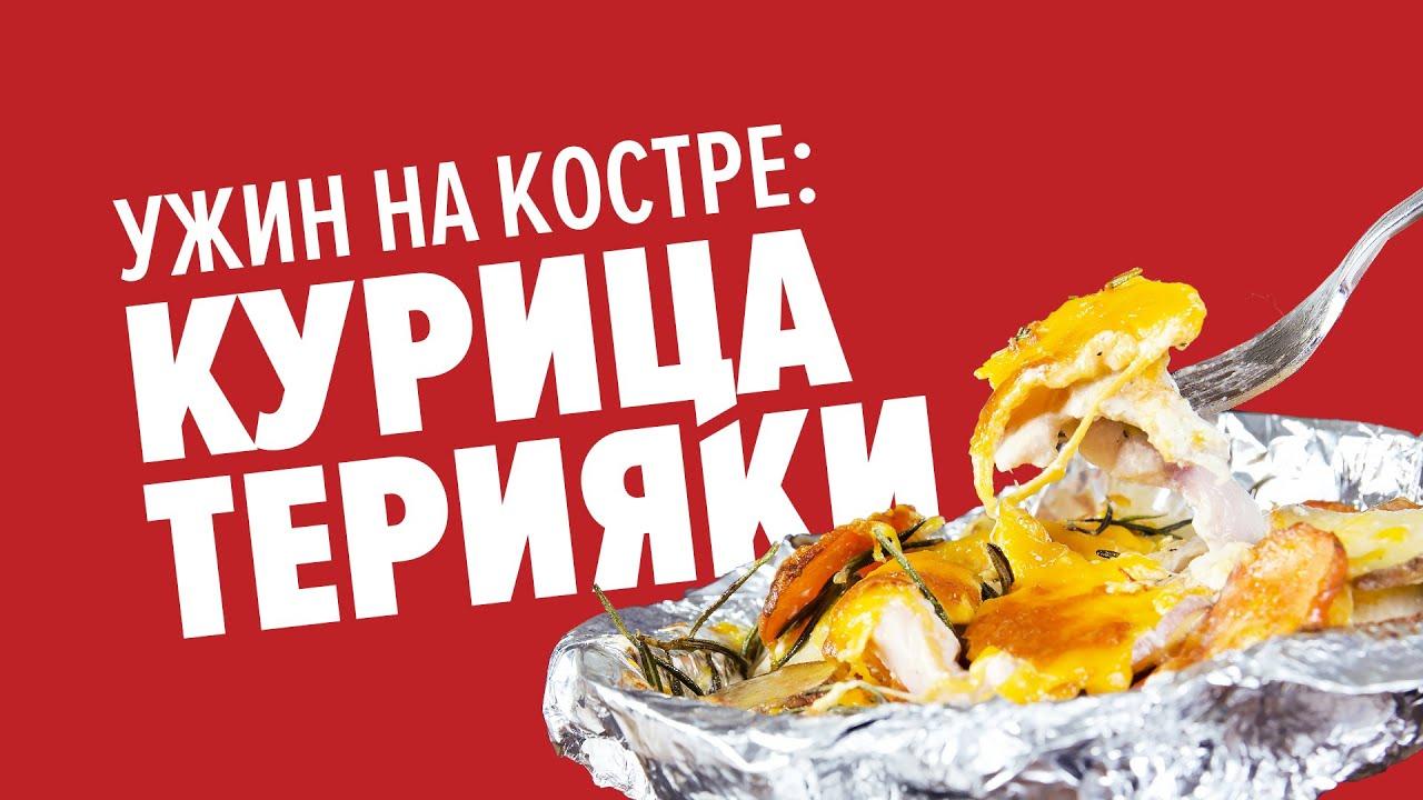 Что приготовить на костре, кроме шашлыка: курица терияки