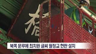 [포항MBC뉴스]월정교 문루 북측 현판 설치