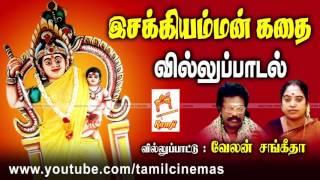 Isakkiyamman Kathai இசக்கியம்மன் கதை வில்லுப்பாடல்