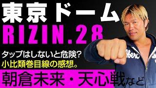 RIZIN.28東京ドーム!朝倉未来・那須川天心など…格闘家目線の総括。