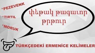 Türkçedeki Ermeniceden Alınmış Kelimeler | Etimoloji #01