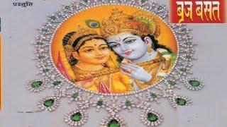 Ae Shyam Teri Bansi Ki Kasam By Baldev Krishna Sehgal [Full Song] I Braj Basant