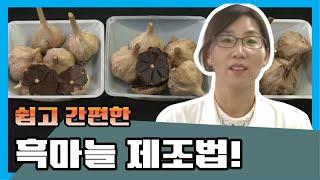 쉽고 간편한 흑마늘 제조법!