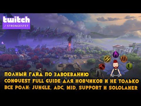 видео: smite гайд.Полный гайд по завоеванию conquest guide. Все РОЛИ: jungle, adc, mid, support и sololaner
