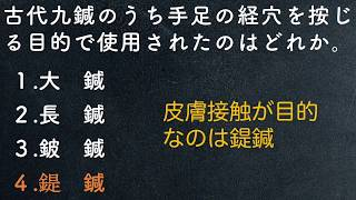 ★古代九鍼 予想問題付き はり師・きゅう師国試対策