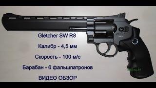 Pnevmaticheskiy revol'ver Gletcher SW R8 kalibra 4 , 5 mm ( chernyy ) - video obzor