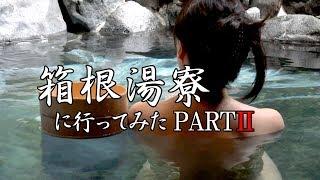 [4K] 箱根湯寮(箱根日帰り温泉)PartⅡ 2016.09