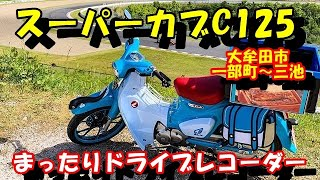 2020/6/10の風景 ホンダスーパーカブ C125で配達!! 福岡県大牟田市 一部町~三池 まったりドライブレコーダー HONDA SUPER CUB C125 Gopro
