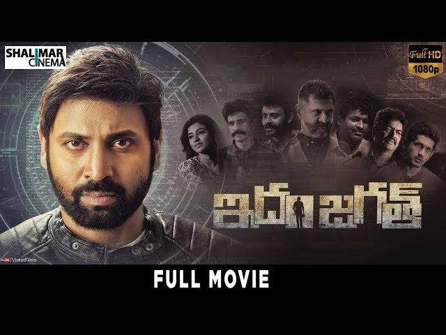 Idam Jagath Telugu Full Length Movie || Sumanth, Anju Kurian || Shalimar cinema