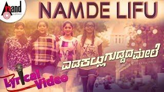 Namde Lifu | New Lyrical 2018 | Edakallu Guddada Mele | Sangeetha Rajeev | Ashic Arun