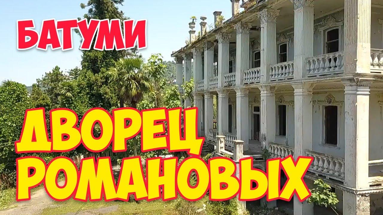 МАХИНДЖАУРИ: Усадьба графини Марии Фесенко | ГРУЗИЯ: Батуми 2020