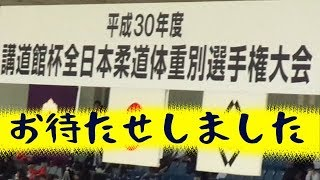 Japanese Judo is BACK! 【講道館杯】
