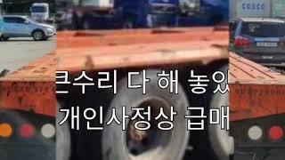 25톤 트라고 컨테이너샤시차 08년 부산울산창원중고트럭…