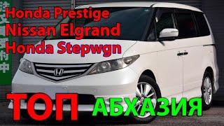 Купить Авто в Абхазии Honda Stepwgn, Honda Prestige, Nissan Elgrand