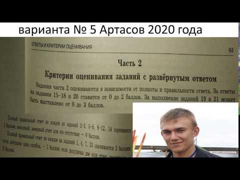 Решение ОГЭ 2020 по истории, тесты ФИПИ