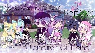 «Следующее поколение» [GLMM] • Часть 2 из «Подруги холодного альфа-миллиардера» •