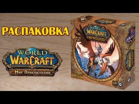 Мир приключений World Of Warcraft - распаковка настольной игры.