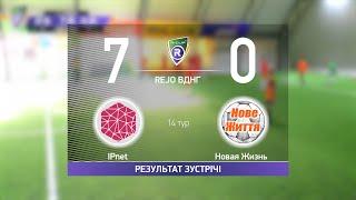 Обзор матча IPnet 7 0 Новая Жизнь Турнир по мини футболу в городе Киев