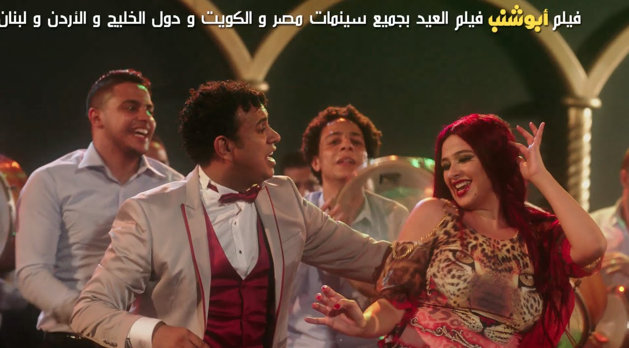 اغنية اسيبة لية فيلم ابو شنب دويتو ياسمين عبد العزيز الليثي فيلم عيد الفطر 2016