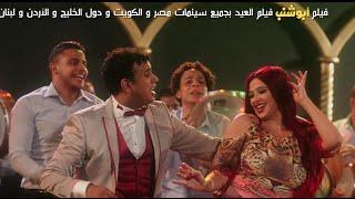 """اغنية """" اسيبة لية /- فيلم ابو شنب / دويتو """" ياسمين عبد العزيز """" الليثي /- فيلم عيد الفطر 2016"""