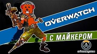 Overwatch с Майкером 05.11.2015