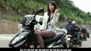 2010 新勁戰 CYGNUS-X 網路精彩影片 5分鐘拍片花絮