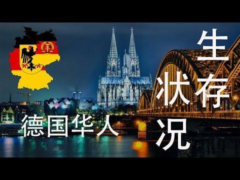德国华人生存状况  (旅居德国 中国人 华侨 华人 在德国 面面观) Chinesen in Deutschlan / Chinese in Germany