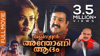 Olympian Anthony Adam Malayalam Full Movie | Family Entertainm…