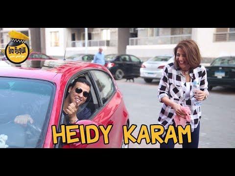 الأجرة ورا مع هيدي كرم - Ogra Wara with Heidy Karam