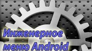 видео Как войти в скрытое инженерное меню в Андроид, секретные коды и команды