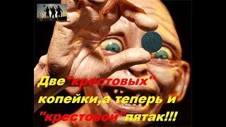 """Открытие сезона """"коп"""" 01.01.2018 """"Крестовой"""" пятак у """"камрада""""!"""
