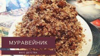 Торт Муравейник /САМЫЙ ВКУСНЫЙ РЕЦЕПТ