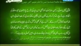 (Urdu) 9th Condition of Initiation (Bai'at) in Ahmadiyya Muslim Community