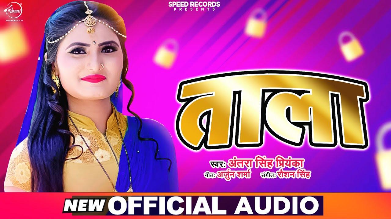 #Antra Singh Priyanka   New Bhojpuri Song 2021   ताला   Tala   Latest Bhojpuri Song   Speed Bhojpuri